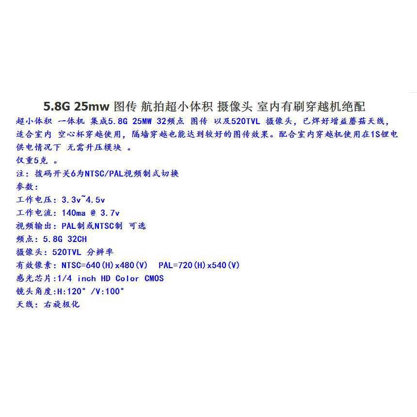 FPV Combo 3 in 1 600TVL Mini Camera 5.8GHz 40CH 25Mw