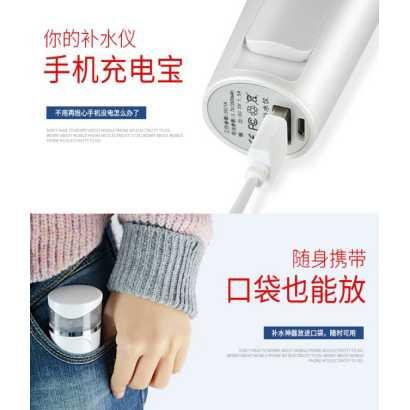Nanometer Beauty Spray with Power Bank 2600mAh